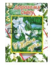 Картинка к книге Стезя - 3Т-516/С Новым годом сыну/открытка-вырубка