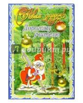 Картинка к книге Стезя - 3Т-528/С Новым Годом учителю/открытка двойная