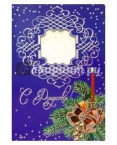 Картинка к книге Стезя - 3Ф-502/Рождество/открытка-вырубка двойная