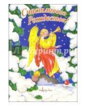 Картинка к книге Стезя - 3Т-517/Рождество/открытка-вырубка двойная