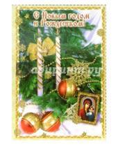 Картинка к книге Стезя - 5Т-203/Новый Год и Рождество/открытка двойная вырубка