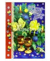 Картинка к книге Стезя - 5Т-204/Новый Год/открытка-вырубка двойная