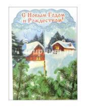 Картинка к книге Стезя - 4Т-605/Новый Год и Рождество/открытка-вырубка стойка