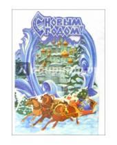 Картинка к книге Стезя - 4Т-602/Новый Год/открытка-вырубка стойка