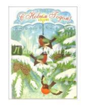Картинка к книге Стезя - 4Т-604/Новый Год/открытка-вырубка стойка