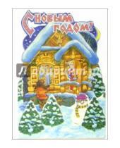 Картинка к книге Стезя - 4Т-601/Новый Год/открытка-вырубка стойка
