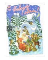 Картинка к книге Стезя - 4Т-603/Новый Год/открытка-вырубка стойка