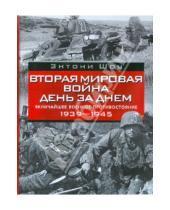 Картинка к книге Энтони Шоу - Вторая мировая война день за днем. Величайшее военное противостояние. 1939-1945