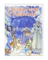Картинка к книге Стезя - 4ТО-006/Новый Год и Рождество/открытка-вырубка стойка