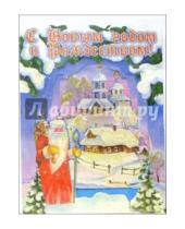 Картинка к книге Стезя - 4ТО-005/Новый Год и Рождество/открытка-вырубка стойка