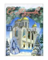 Картинка к книге Стезя - 4ТО-003/Рождество/открытка-вырубка стойка
