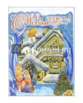 Картинка к книге Стезя - 4ТО-002/Новый Год/открытка-вырубка стойка