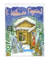 Картинка к книге Стезя - 4ТО-004/Новый Год/открытка-вырубка стойка