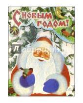 Картинка к книге Стезя - 4ТД-504/Новый Год/открытка-вырубка стойка