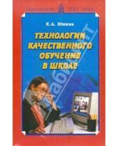 Картинка к книге Анатольевна Елена Юнина - Технологии качественного обучения в школе