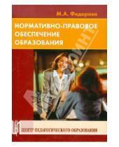 Картинка к книге Анатольевна Марина Федорова - Номативно-правовое обеспечение образования