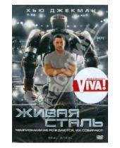Картинка к книге Шон Леви - Живая сталь (DVD)