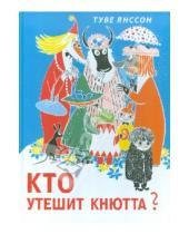 Картинка к книге Туве Янссон - Кто утешит Кнютта?