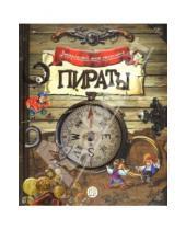 Картинка к книге Картонки/подарочные издания - Загадочный мир прошлого. Пираты
