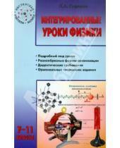 Картинка к книге Александровна Любовь Горлова - Интегрированные уроки физики. 7-11 классы