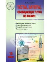 Картинка к книге Иванович Николай Зорин - Тесты, зачеты, обобщающие уроки по физике. 10 класс