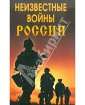 Картинка к книге В. А. Хватов Ю., М. Ларин - Неизвестные войны России
