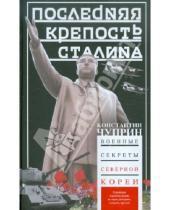 Картинка к книге Владимирович Константин Чуприн - Последняя крепость Сталина. Военные секреты Северной Кореи