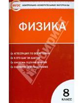 Картинка к книге КИМ - Контрольно-измерительные материалы. Физика. 8 класс. ФГОС
