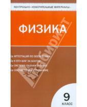 Картинка к книге КИМ - Контрольно-измерительные материалы. Физика. 9 класс. ФГОС