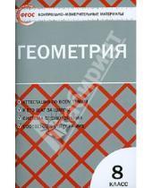 Картинка к книге КИМ - Контрольно-измерительные материалы. Геометрия. 8 класс. ФГОС