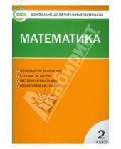 Картинка к книге КИМ - Контрольно-измерительные материалы. Математика. 2 класс. ФГОС