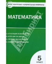 Картинка к книге КИМ - Математика. 5 класс. Контрольно-измерительные материалы. ФГОС