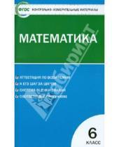Картинка к книге КИМ - Математика. 6 класс. Контрольно-измерительные материалы. ФГОС