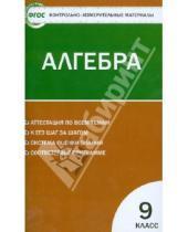 Картинка к книге КИМ - Контрольно-измерительные материалы. Алгебра. 9 класс. ФГОС