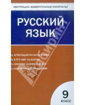 Картинка к книге КИМ - Контрольно-измерительные материалы. Русский язык. 9 класс. ФГОС