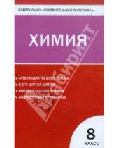 Картинка к книге КИМ - Контрольно-измерительные материалы. Химия. 8 класс. ФГОС