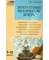 Картинка к книге Александровна Белла Макарова - Литературные поэтические вечера: 7-11 классы