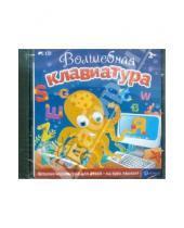 Картинка к книге Игры для самых маленьких - Волшебная клавиатура (CD)