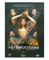 Картинка к книге Пол Андерсон - Мушкетеры (DVD)