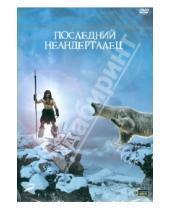 Картинка к книге Жак Малатье - Последний Неандерталец (DVD)