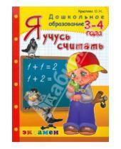 Картинка к книге Николаевна Ольга Крылова - Я учусь считать. 3-4 года. ФГОС