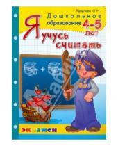 Картинка к книге Николаевна Ольга Крылова - Я учусь считать. 4-5 лет. ФГОС