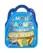 Картинка к книге Книжки с наклейками/познавательные - Мой самый прикольный рюкзачок (синяя)