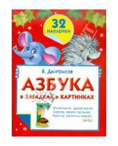 Картинка к книге Геннадьевна Валентина Дмитриева - Азбука в загадках и картинках. 32 наклейки