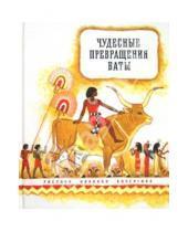 Картинка к книге Наследие Кочергина Н. - Чудесные превращения Баты