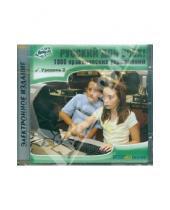 Картинка к книге 1000 практических упражнений - Русский для всех! Уровень 2 (CD)