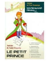 Картинка к книге де Антуан Сент-Экзюпери - Le Petit Prince. Vol De Nuit