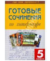 Картинка к книге Сам себе репетитор (ПОКЕТ) - Готовые сочинения по литературе. 5 класс