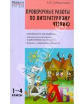Картинка к книге Игоревна Светлана Сабельникова - Литературное чтение. 1-4 класс. Проверочные работы