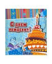 Картинка к книге В. Н. Матушевская - С днем рождения! Торт